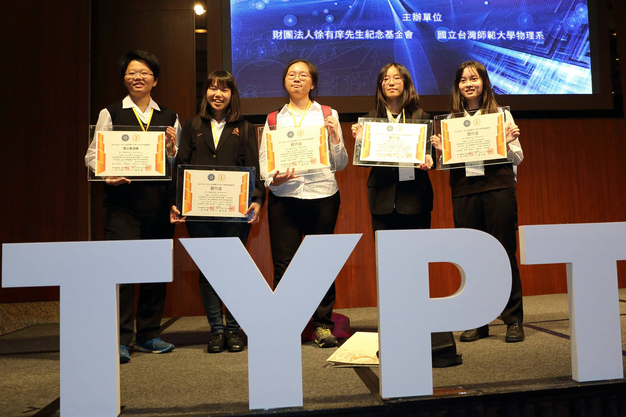競賽題目使用 - 臺灣青年學生物理辯論競賽